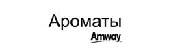 Ароматы Amway